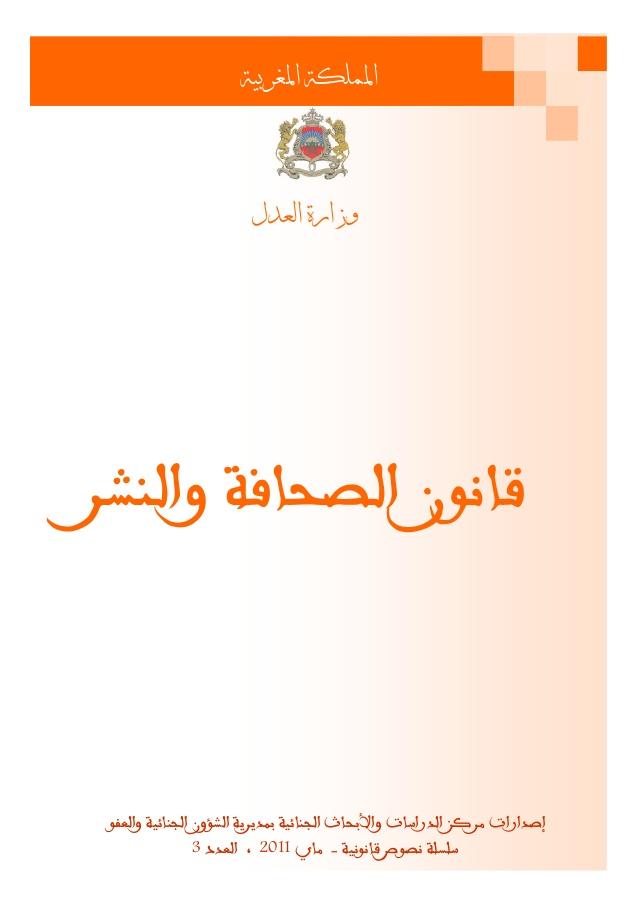 قانون الصحافة و النشر في المغرب