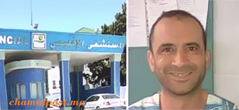 الاكرمي ينهي مهامه بمستشفى الدولة و يلتحق بعيادته الخاصة