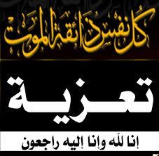 وفاة قيدوم الصحفيين بتطوان