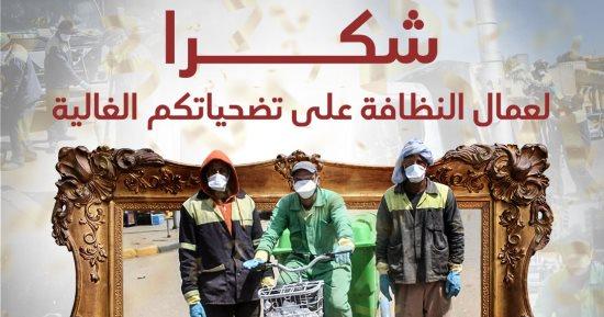 """عمال النظافة يضاعفون مجهوداتهم """"الجبارة"""""""