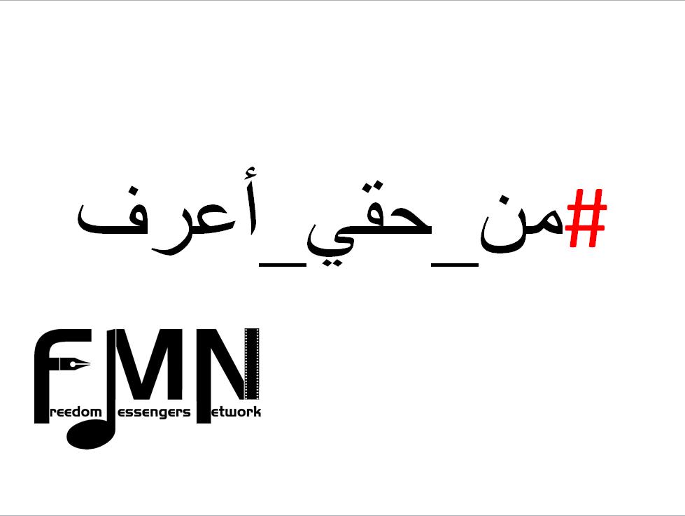 """شبكة """"رسل الحرية"""" هاش تاغ """" من_حقي_أعرف """""""