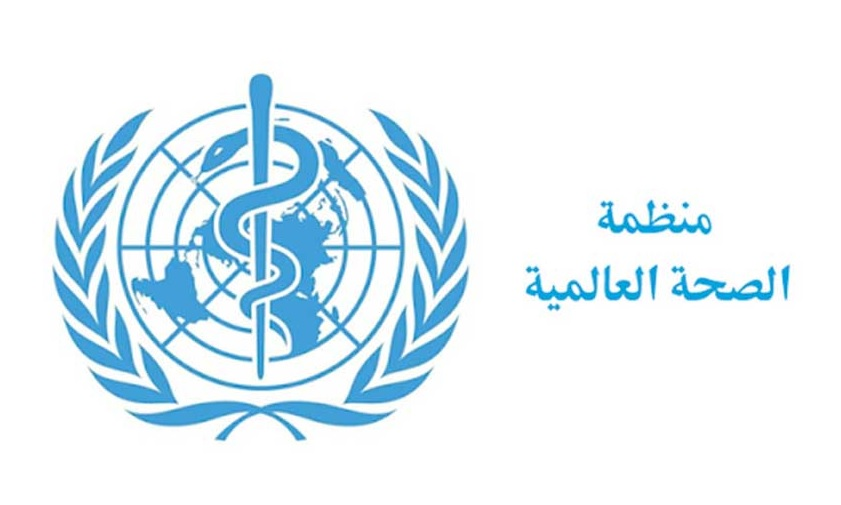 منظمة الصحة العالمية تصدم العالم بهذا القرار