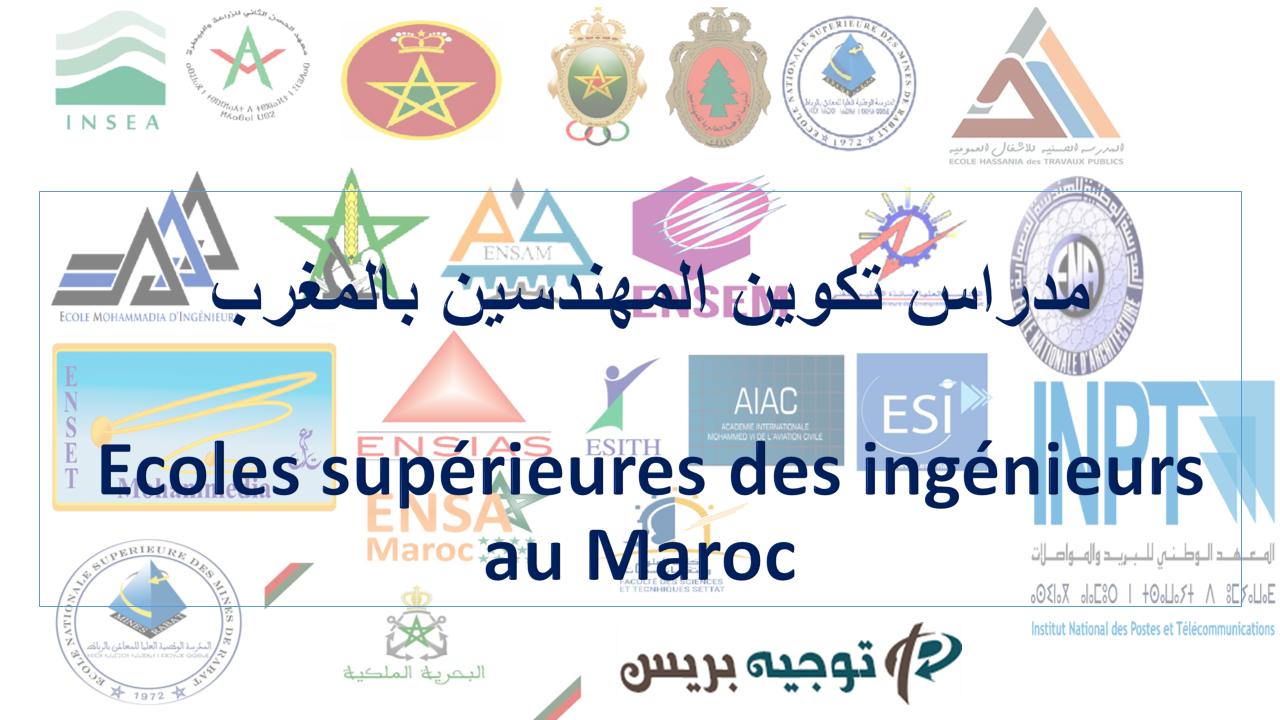 مدراس تكوين المهندسين بالمغرب