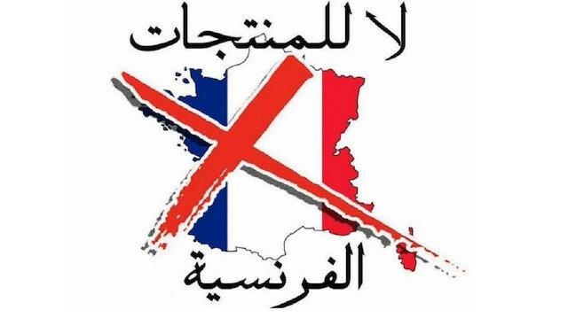 """مغاربة يحتجون على إعادة نشر صور مسيئة للرسول ودعوات لـ""""مقاطعة المنتجات الفرنسية"""""""