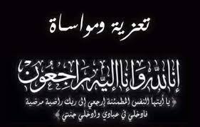 الممثل والمخرج المسرحي والسينمائي سعد الله عزيز إلى دار البقاء