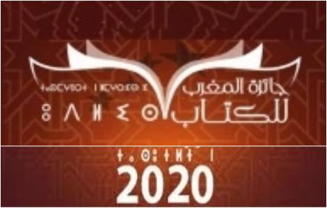 الإعلان عن أسماء الفائزين بجائزة المغرب للكتاب برسم دورة 2020