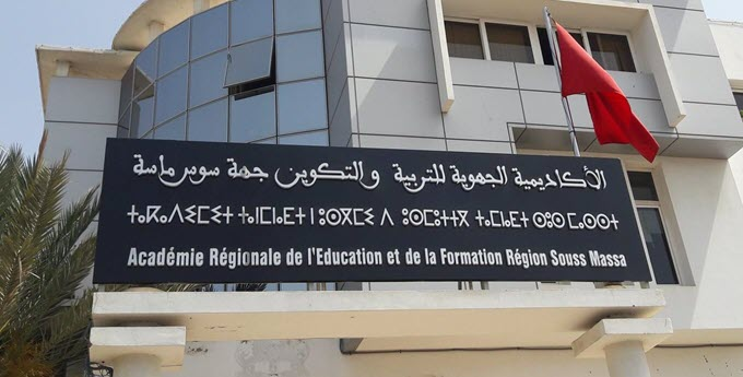 احتقان في سوس ماسة.. نقابيون يدعون للاعتصام بمقر الأكاديمية