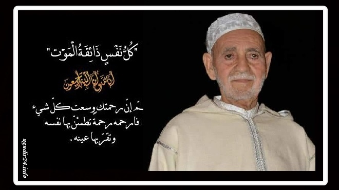 تعزية في وفاة الكتبي والشاعر الحاج احمد بورحيم