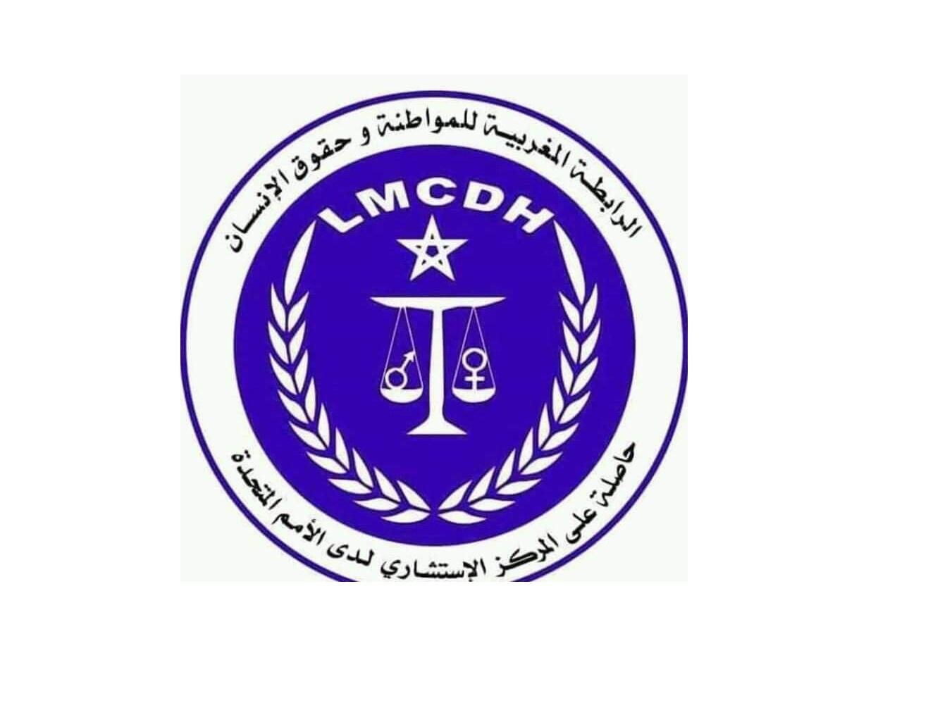 بلاغ  الرابطة المغربية للمواطنة وحقوق الانسان