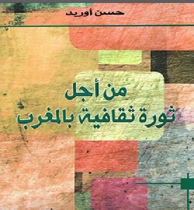 """قراءة في """"كتاب من أجل ثورة ثقافية بالمغرب"""" لحسن أوريد"""
