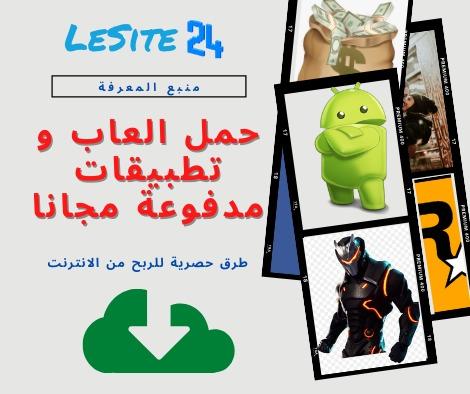 lesite24 - منبع المعرفة