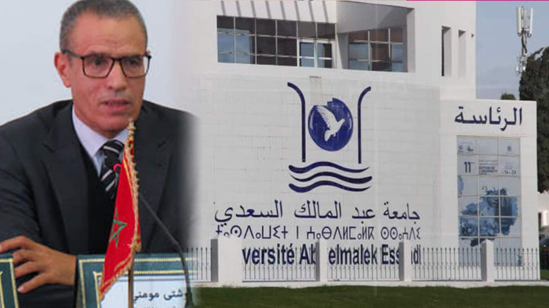 رسالة الى الدكتور بوشتى الموني رئيس جامعة عبد المالك السعدي..